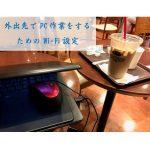 iphoneを使ってカフェなどでPC作業するためのWi-fi 操作設定