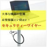 ノートPC盗難防止対策