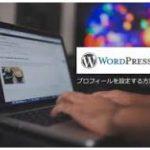 ブログ訪問時、トップにプロフィール画面を表示させる方法