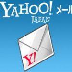 Yahooメールにおける迷惑メールフォルダの振り分け対策