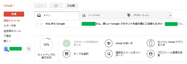 gmail-7