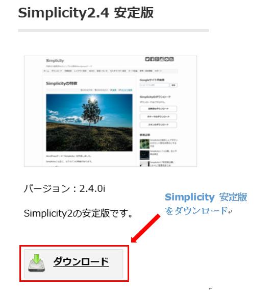 simplicity-1