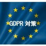 【Akismetプライバシーについて】のGDPR対策
