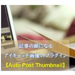 アイキャッチ画像を自動設定する WordPressプラグイン【Auto Post Thumbnail】のインストール方法