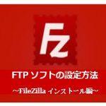 FTPソフト:FileZilla(ファイルジラ)のインストール方法