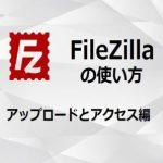 FileZilla ファイルのアップロードとアクセス方法