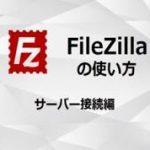 FileZilla サーバー接続方法