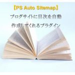WordPress  サイトマップ生成プラグイン【PS Auto Sitemap】インストールと導入方法
