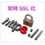 【常時SSL化】http→httpに変更する方法